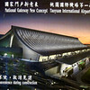 The Taoyuan international Airport is being remodelled when we were there. This is a poster of how it will look like when finished.